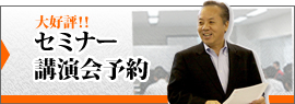 セミナー/講演会予約