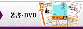 著書/DVD